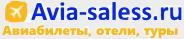 Авиа Сейлс - Авиабилеты, отели, туры
